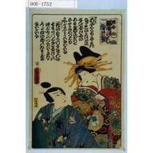 Utagawa Kunisada: 「恋合 端唄尽し 契情かつらき 名古屋山三」 - Waseda University Theatre Museum
