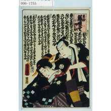 Utagawa Kunisada: 「恋合 端唄尽し 梅川 忠兵衛」 - Waseda University Theatre Museum