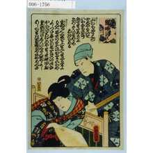 Utagawa Kunisada: 「恋合 端唄尽し たばこや☆七 八重桐」 - Waseda University Theatre Museum