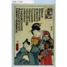 Utagawa Kunisada: 「恋合 端唄尽し 正忠 藤戸」 - Waseda University Theatre Museum