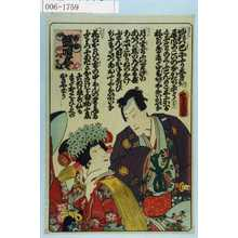 Utagawa Kunisada: 「恋合 端唄尽し 宗貞 小町姫」 - Waseda University Theatre Museum