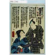 Utagawa Kunisada: 「恋合 端唄尽し おとみ 与三郎」 - Waseda University Theatre Museum