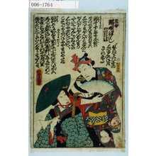 Utagawa Kunisada: 「恋合 端唄尽し あハもちきな蔵 四ツ紅葉のお縄」 - Waseda University Theatre Museum