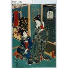 Utagawa Kunisada: 「浦山し軒に☆向ふ燕の声」 - Waseda University Theatre Museum