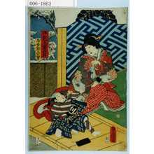 歌川国貞: 「御乳人重の井」「じねんじょの三吉」 - 演劇博物館デジタル