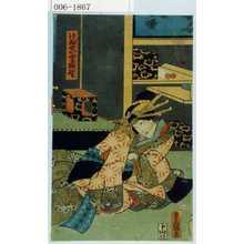 Utagawa Kunisada: 「けゐせい宮城野」 - Waseda University Theatre Museum