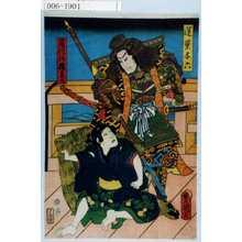 Utagawa Kunisada: 「蓮葉与六」「筑阿弥猿若丸」 - Waseda University Theatre Museum