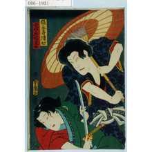 Utagawa Kunisada: 「極楽寺清心」「小性慈塚求女」 - Waseda University Theatre Museum