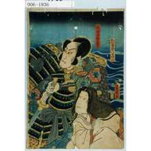 Utagawa Kunisada: 「敦盛御台玉織姫」「熊谷次郎直実」 - Waseda University Theatre Museum
