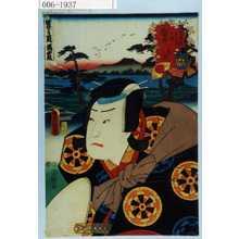 Utagawa Kunisada: 「東海道五十三次の内 袋井 忠信」 - Waseda University Theatre Museum