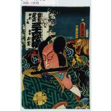 Utagawa Kunisada: 「当世見立三十六花撰 ☆前の梅 熊谷直実」 - Waseda University Theatre Museum