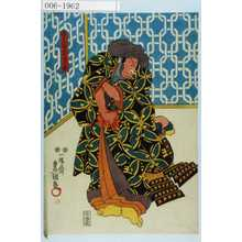Utagawa Kunisada: 「楽人斎 実田五平」 - Waseda University Theatre Museum