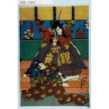 Utagawa Kunisada: 「悪七兵衛景清」「秩父庄司重忠」 - Waseda University Theatre Museum