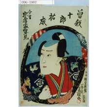 Utagawa Kunisada: 「今昔忠孝家賀見」「曽我十郎祐成」 - Waseda University Theatre Museum
