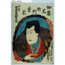 Utagawa Kunisada: 「今昔忠孝家賀見」「加藤左衛門重氏」 - Waseda University Theatre Museum