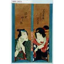 Utagawa Kunisada: 「若菜屋うち若草」「浮世伊之助」 - Waseda University Theatre Museum