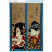 Utagawa Kunisada: 「義経の妾静御前」「佐藤四郎兵衛忠信」 - Waseda University Theatre Museum