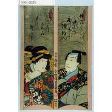 Utagawa Kunisada: 「伊左衛門」「夕霧」 - Waseda University Theatre Museum