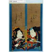 Utagawa Kunisada: 「わしづの七郎」「大友のそく女若菜ひめ」 - Waseda University Theatre Museum