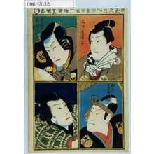 Utagawa Kunisada: 「花くらべ」「文七」「忠信」「助六」「☆」 - Waseda University Theatre Museum