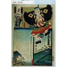 Utagawa Kunisada: 「江戸廼花名勝会」「赤坂奴凧平 尾上多見蔵」 - Waseda University Theatre Museum
