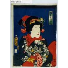歌川国貞: 「伏見屋娘お梅」 - 演劇博物館デジタル
