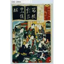 Utagawa Kunisada: 「清書七伊呂波」「☆は友曽我のいろどり」 - Waseda University Theatre Museum