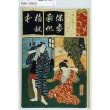 Utagawa Kunisada: 「清書七伊呂波」「ほん町そだち 小いと 佐七」 - Waseda University Theatre Museum