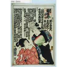 Utagawa Kunisada: 「恋合 端唄尽 小糸 佐七」 - Waseda University Theatre Museum