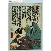 Utagawa Kunisada: 「恋合 端唄尽 小万 源五兵衛」 - Waseda University Theatre Museum