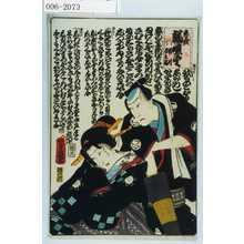 Utagawa Kunisada: 「恋合 端唄尽 梅川 忠兵衛」 - Waseda University Theatre Museum