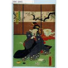 Utagawa Kunisada: 「見立三かつ 沢村田之助」 - Waseda University Theatre Museum
