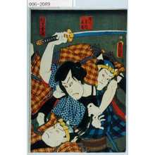 Utagawa Kunisada: 「捕人 吉内 米藤」「稲葉幸蔵」 - Waseda University Theatre Museum