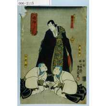 Utagawa Kunisada: 「鳴神 なるかみ」「十八番の内十七」「鳴神上人」「黒雲坊」「白雲坊」 - Waseda University Theatre Museum