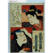 歌川国貞: 「古代☆」「おやま人形」「左り甚五郎」 - 演劇博物館デジタル