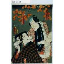 Utagawa Kunisada: 「新吉原雀」「地まわりの吉」「下駄長屋のお政」 - Waseda University Theatre Museum