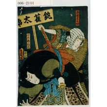 歌川国貞: 「新藤妻お時」「小太郎信行」 - 演劇博物館デジタル