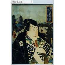 Utagawa Kunisada: 「江戸名所図会 二十一 青山 鈴木主水」 - Waseda University Theatre Museum