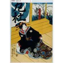 歌川国貞: 「義正別室藤ノ方」 - 演劇博物館デジタル