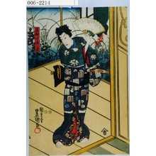 歌川国貞: 「足利次郎ノ君」 - 演劇博物館デジタル