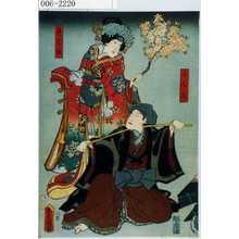 Utagawa Kunisada: 「薄雪姫」「わん久」 - Waseda University Theatre Museum