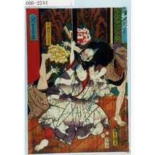Utagawa Kunisada: 「八犬士英名鑑」「犬塚信乃戌孝」 - Waseda University Theatre Museum