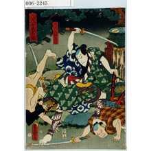 歌川国貞: 「八犬士英名鑑」「犬川荘助義任」 - 演劇博物館デジタル