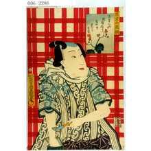 Utagawa Kunisada: 「見立六花撰」 - Waseda University Theatre Museum