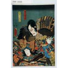 Utagawa Kunisada: 「熊谷次郎直実」「無官太夫敦盛」 - Waseda University Theatre Museum