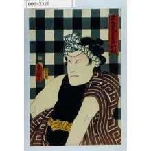 Utagawa Kunisada: 「異名取気男意揃 いがみ権太」 - Waseda University Theatre Museum