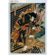 Utagawa Kunisada: 「相馬太郎良門」 - Waseda University Theatre Museum