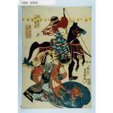 Utagawa Kunisada: 「弥生 ☆狩の曲馬」「孟春 子の日の小松引」 - Waseda University Theatre Museum