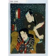 Utagawa Kunisada: 「唐木政右エ門」「妻 お谷」 - Waseda University Theatre Museum