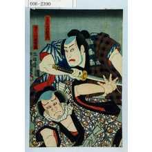 Utagawa Kunisada: 「石溜武助 中村歌右衛門」「鳴見大八 片岡市蔵」 - Waseda University Theatre Museum
